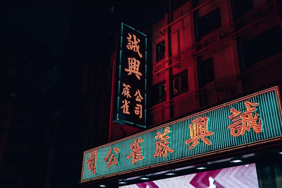 Gold script on green neon signs in Mong Kok, Hong Kong